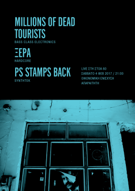 PS STAMPS BACK // ΞΕΡΑ // Tourists